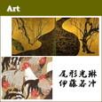 ART001 伊藤若冲・尾形光琳
