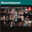 ENT001 ドラマ人間模様 國語元年