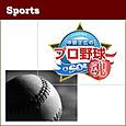 SPO006 中居正広のプロ野球魂!!