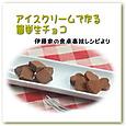 アイスクリームで作る簡単生チョコ(伊東家の食卓裏技レシピ)