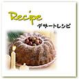 00 レシピ(デザート)