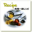 00 レシピ(料理一般)