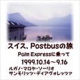 """1999.10.14 スイス """"Palm Express""""の旅"""