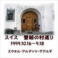 1999.10.16 スイス 壁絵の村巡り