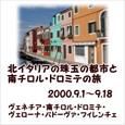 2000.09 イタリア・ドイツの旅 No.1:イタリア編