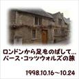 1998.10 ロンドン・バース・コッツウォルズの旅