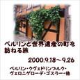 2000.09 イタリア・ドイツの旅 No.2:ドイツ編