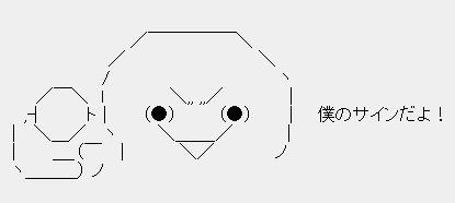 Dai_chan_yubisashi