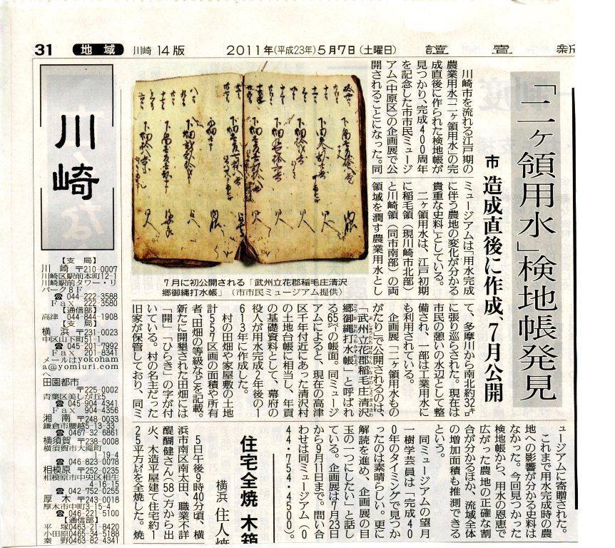 20110507_nikaryou