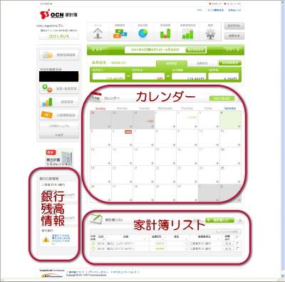 Net_kakeibo01_2