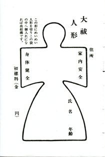 Nagoshi01