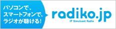 Net_de_radio_radiko