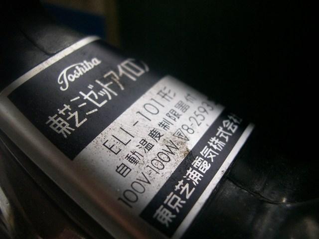 東芝ミゼットアイロン「ELI-101型」