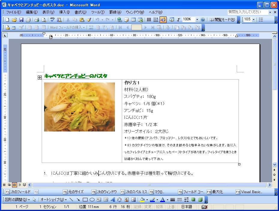 word2013 pdf 変換解像度
