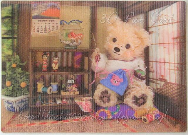 3d_postcard_m