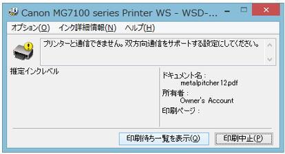 Canon_mg7130_01