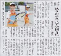 Minamidaishi_junior01