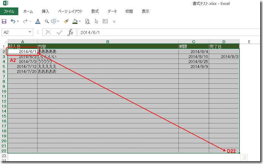 Excel_syo02