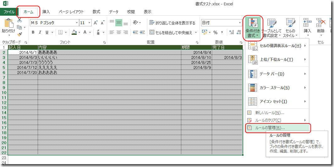 Excel_syo03