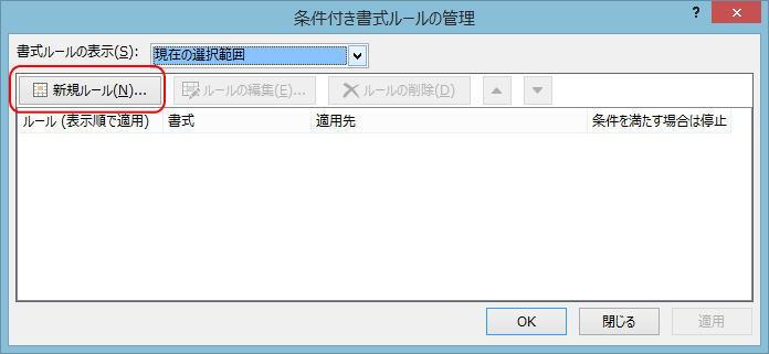 Excel_syo04