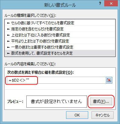 Excel_syo06