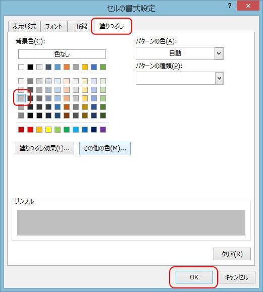 Excel_syo07