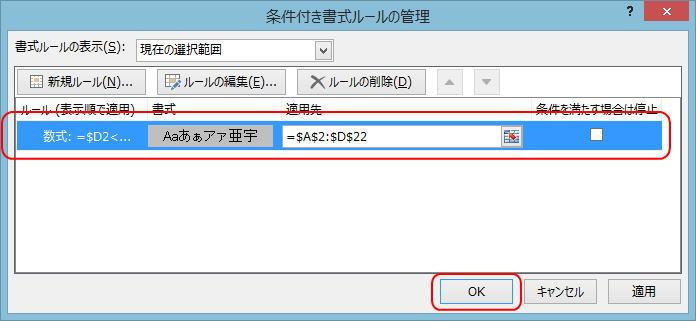 Excel_syo09