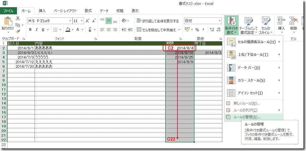 Excel_syo11