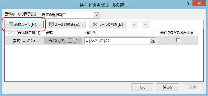 Excel_syo12