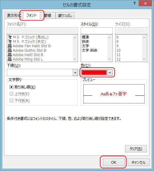 Excel_syo14