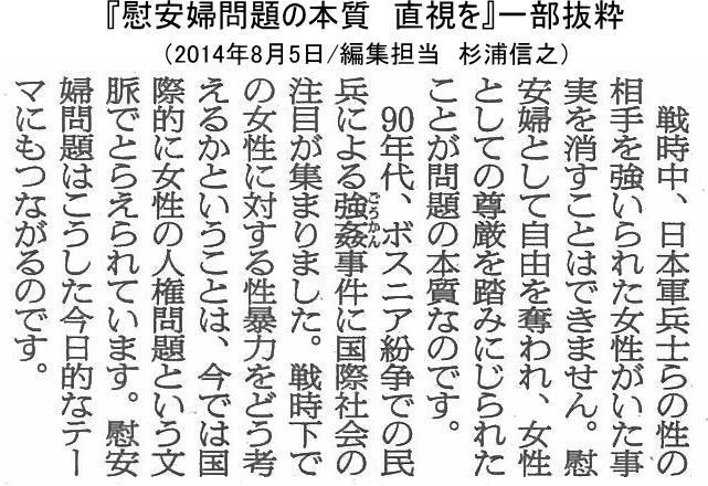 20140805_asahi01
