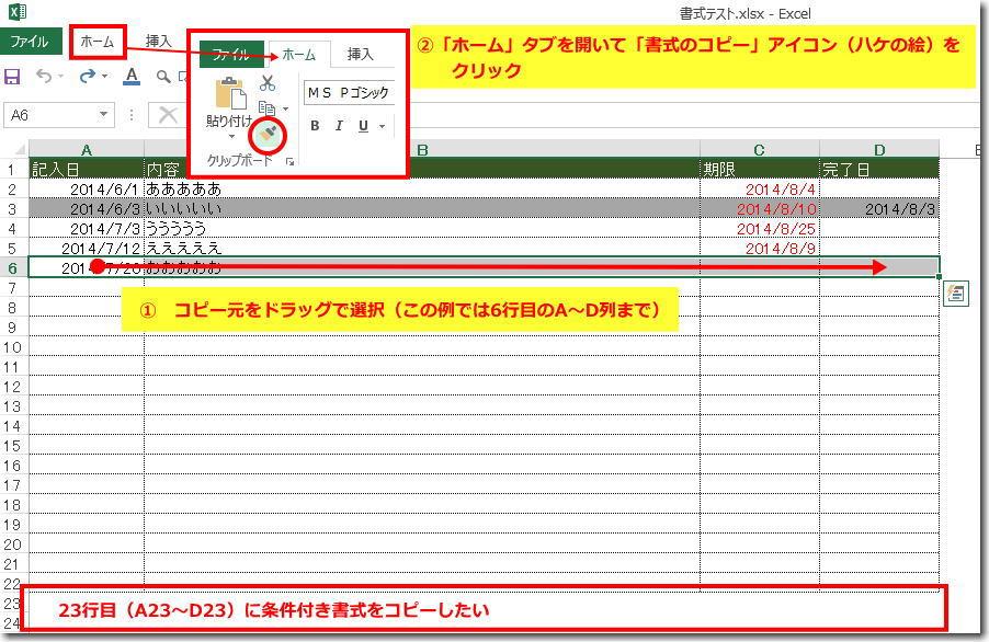 Excel_syo23
