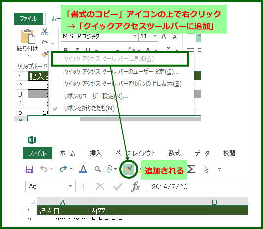 Excel_syo24