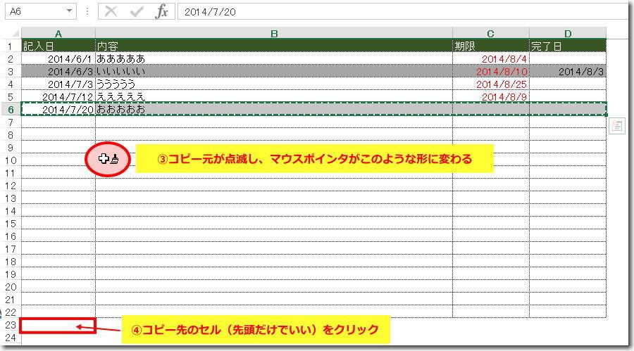 Excel_syo25