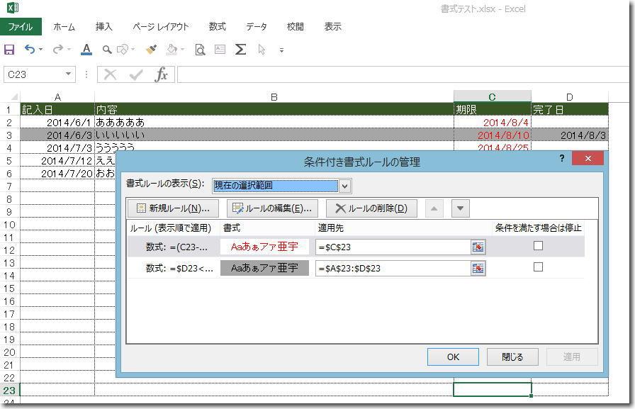 Excel_syo26