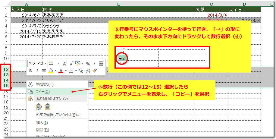 Excel_syo27