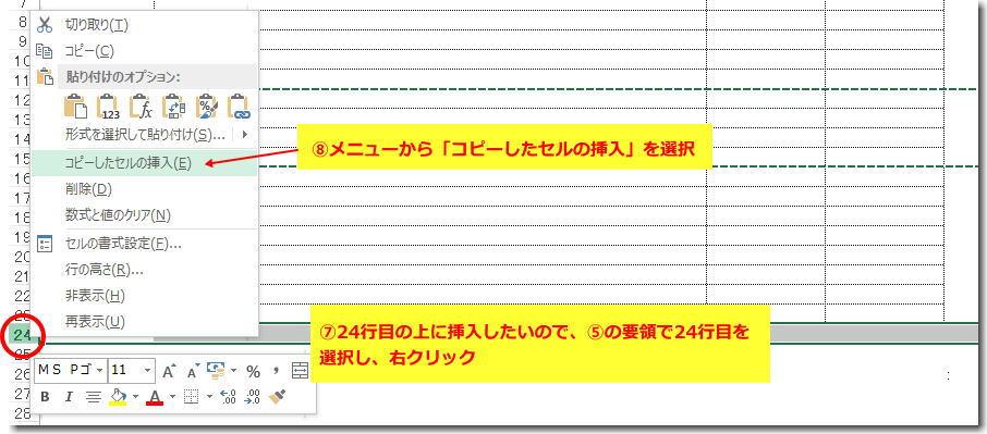 Excel_syo28