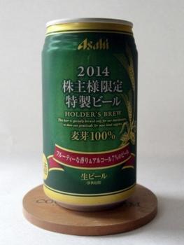 Asahi_beer_263x350