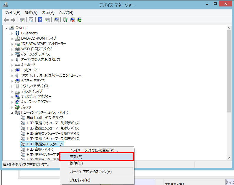 Device_manager02