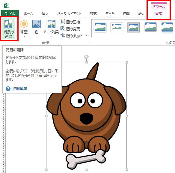 Excel_touka02
