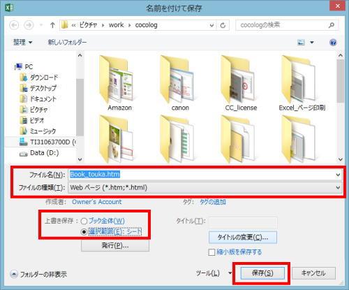 Excel_touka08