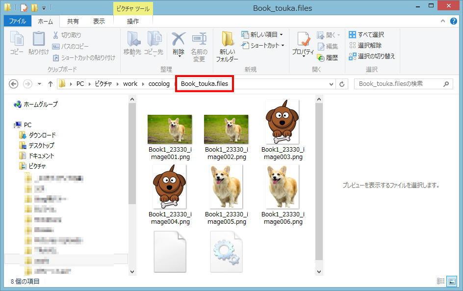 Excel_touka10
