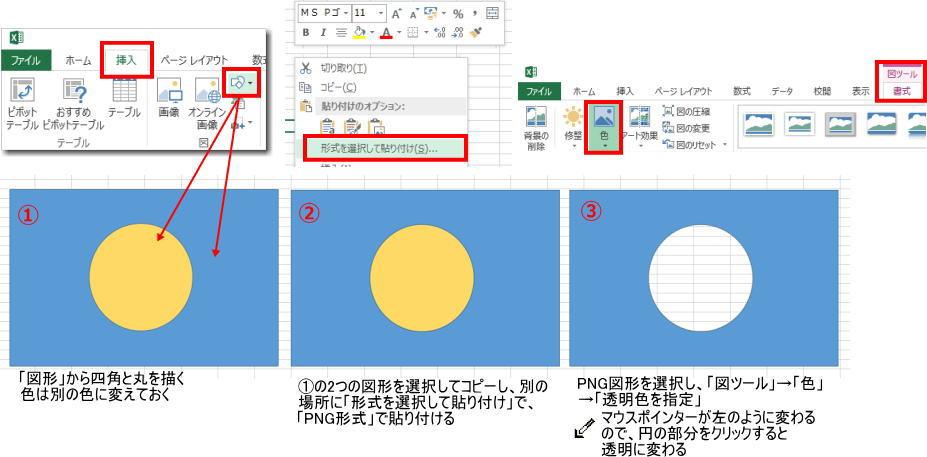 Excel_touka14