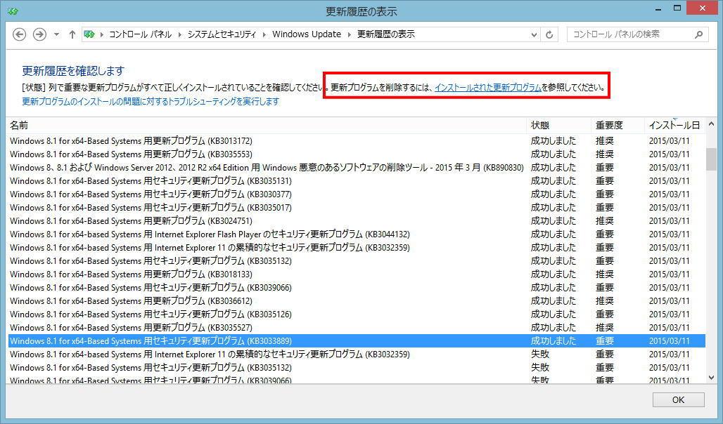 Windowsupdate20150311_01