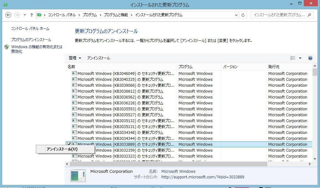 Windowsupdate20150311_02