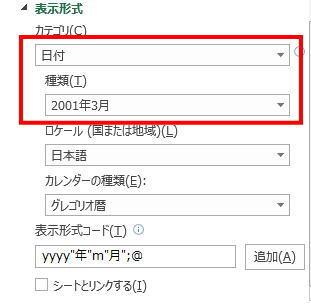 Excel_cocolog_access14