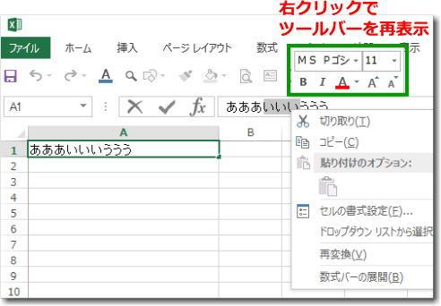 Excel_font02