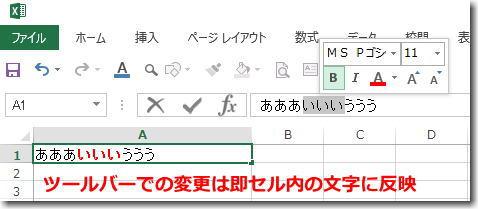 Excel_font03