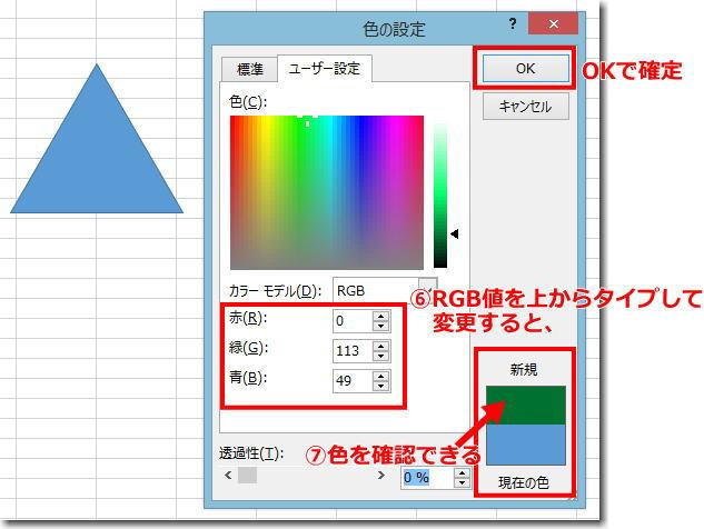 Excel_rgb06
