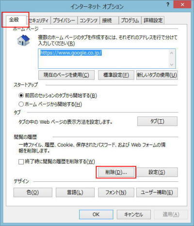 Ie11_cache_clear02x